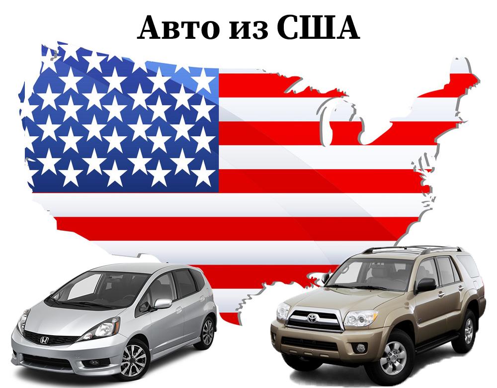 Преимущества и правила доставки автомобиля из США